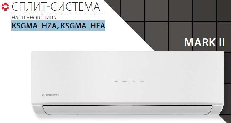 KSGMA_HZA, KSGMA_HFA